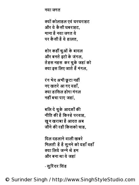 হিন্দি কবিতা, কবি সুরিন্দার সিংহ, নতুন দিল্লি, ভারত